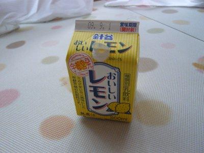 おいしいレモン.jpg