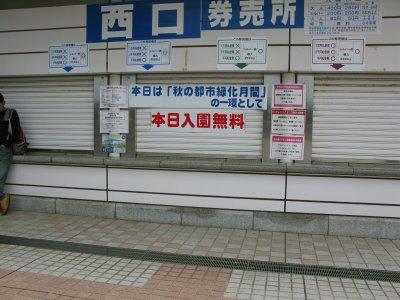 入園無料.jpg