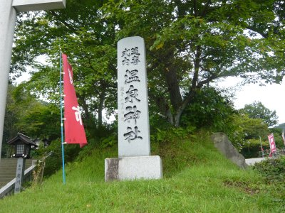 那須の温泉神社.jpg